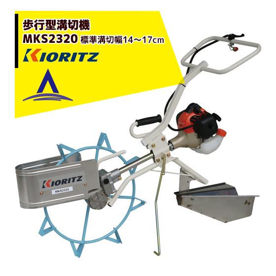 【共立(やまびこ)】歩行型溝切機 MKS2320