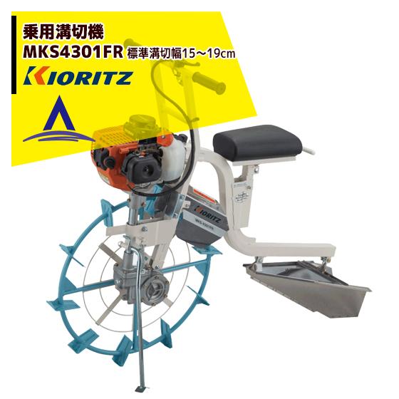 【共立(やまびこ)】溝切機 溝切ライダー MKS4301FR