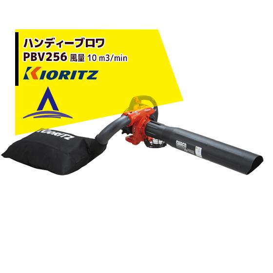 【共立(やまびこ)】パワーブロワPBV256ハンディータイプ(バキューム装置付)
