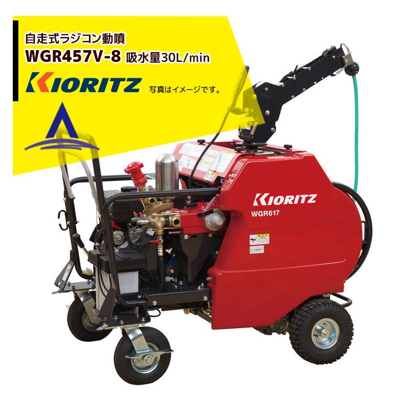 共立|動力噴霧機 自走式ラジコン動噴WGR457V-8 吸水量30L/min