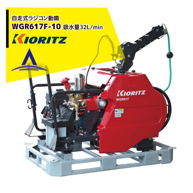 共立|動力噴霧機 自走式ラジコン動噴WGR617F-10 吸水量32L/min