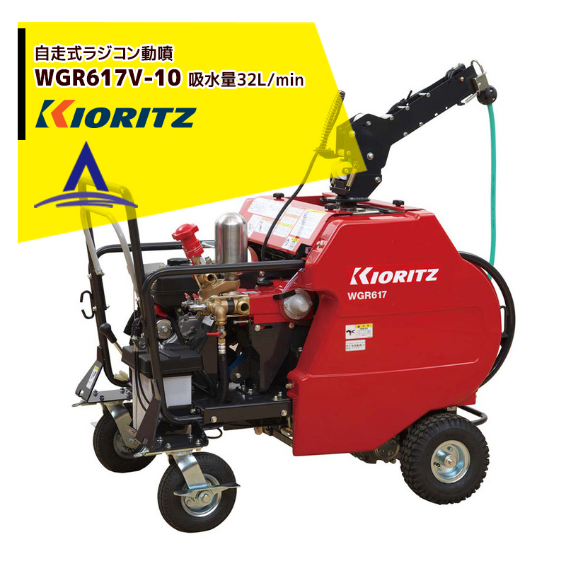 共立|動力噴霧機 自走式ラジコン動噴WGR617V-10 吸水量32L/min