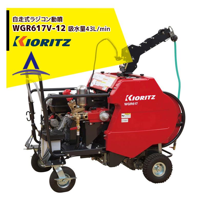 共立|動力噴霧機 自走式ラジコン動噴WGR617V-12 吸水量43L/min