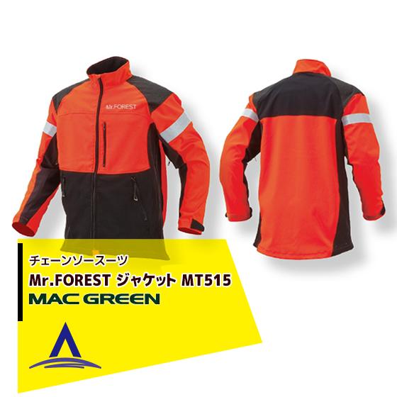 【MAC GREEN】マックス チェーンソー作業用スーツ Mr.FOREST ジャケット MT515