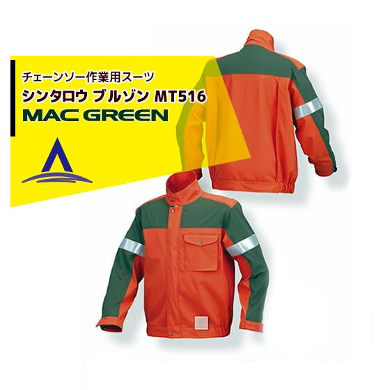 【MAC GREEN】マックス チェーンソー作業用スーツ シンタロウ ブルゾン MT516
