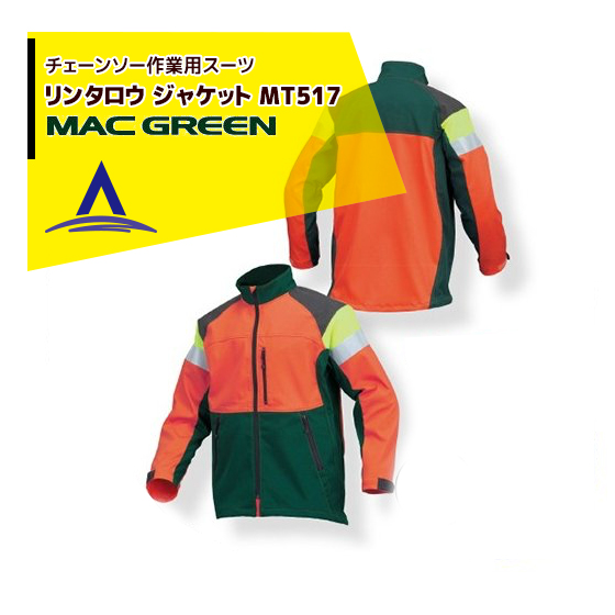 【MAC GREEN】マックス チェーンソー作業用スーツ リンタロウ ジャケット MT517