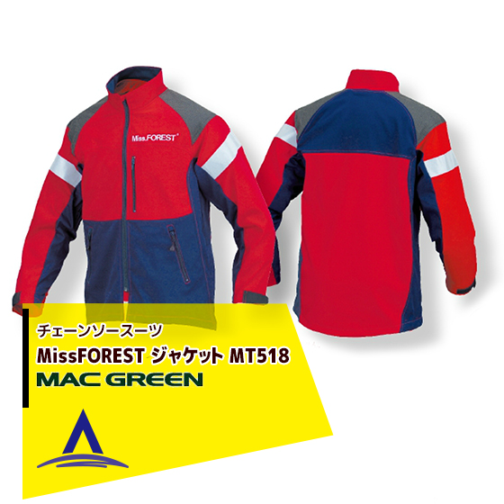 【MAC GREEN】マックス チェーンソー作業用スーツ Miss FOREST ジャケット MT518
