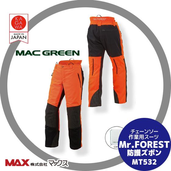 【MAC GREEN】マックス チェーンソー作業用スーツ Mr.FOREST 防護ズボン MT532