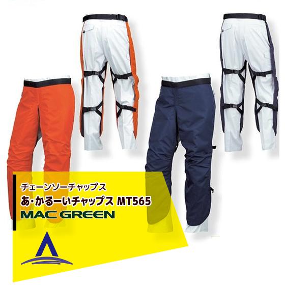 【MAC GREEN】マックス チェーンソー作業用チャップス あ・かるーいチャップス MT565