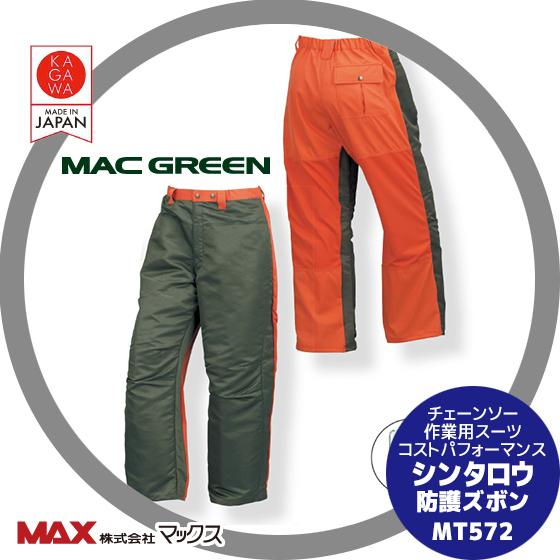 【MAC GREEN】<Mサイズ数量限定>マックス チェーンソー作業用スーツ シンタロウ 防護ズボン MT572