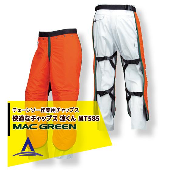 【★エントリーでP10倍★】 【MAC GREEN】マックス チェーンソー作業用チャップス 快適なチャップス 涼くん MT585