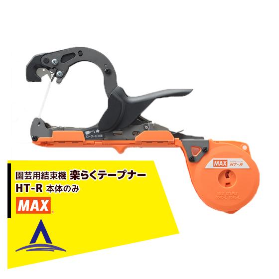 【MAX】マックス 園芸用結束機 楽らくテープナー HT-R 本体のみ