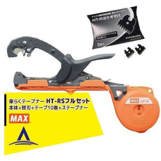 スリムモデル 国際ブランド フルセット MAX マックス 園芸用結束機 楽らくテープナー 専用替刃 有名な ステープナー HT-RS テープ10巻 2枚 +
