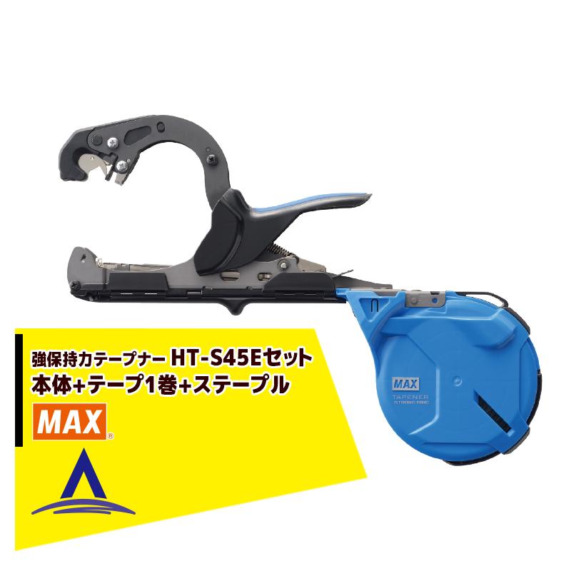 【キャッシュレス5%還元対象品!】【MAX】マックス 園芸用結束機 強保持力テープナー HT-S45E + テープ5巻 + ステープル セット品