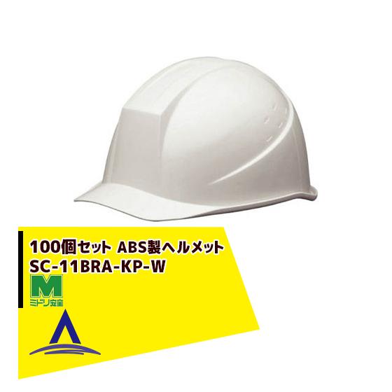 【キャッシュレス5%還元対象品!】【ミドリ安全】<100個セット>ABS製ヘルメット SC-11BRA-KP-W