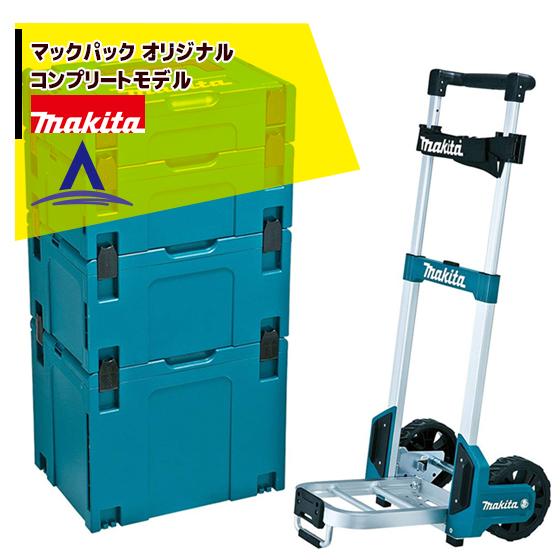 【マキタ】マックパックシリーズコンプリートモデル<オリジナル>