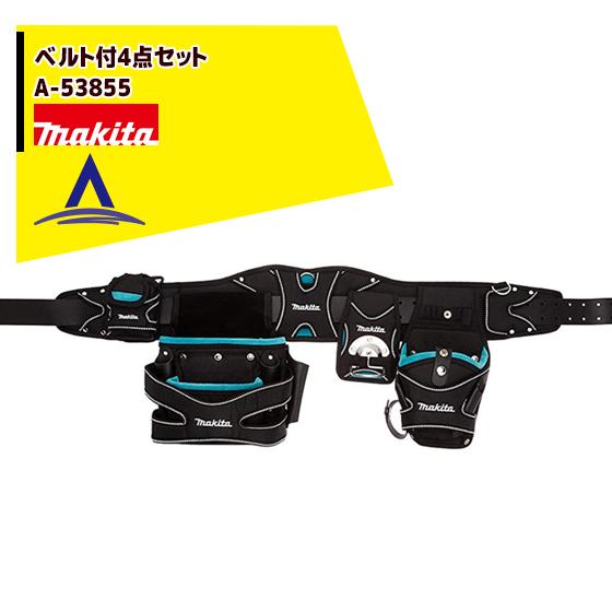 【マキタ】ベルト付4点セット A-53855