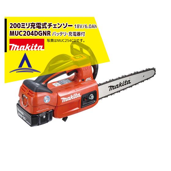 【マキタ】充電式チェンソー ちょい軽 MUC204DGNR(赤)(6.0Ah)ゲージ厚1.1mm 薄刃仕様 バッテリBL1860B×2本・充電器DC18RF付属