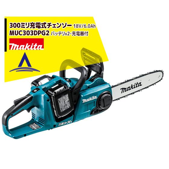 【マキタ】300mm充電式チェンソー MUC303DPG2 18V+18V=36V/6Ah (BL1860B2個・急速充電器付)91PX-46Eチェーン