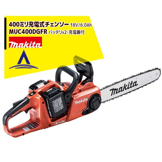 【マキタ】400mm充電式チェンソー MUC400DGFR 18V+18V=36V/6Ah (BL1860B2個・急速充電器付)25AP-84Eチェーン