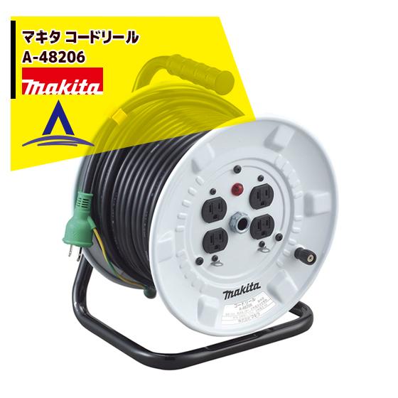 【マキタ】マキタ コードリール A-48206