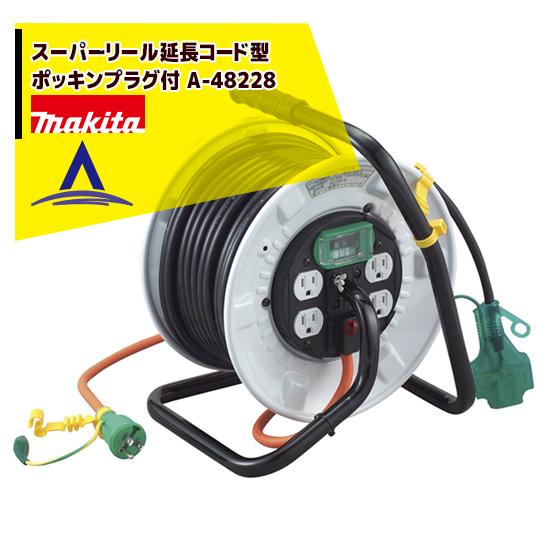 【マキタ】スーパーリール延長コード型 ポッキンプラグ付 A-48228