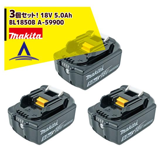 【マキタ】<3個セット!>リチウムイオンバッテリ18V5.0AhBL1850BA-59900