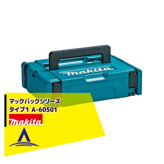 スマートに整理して快適に持ち運ぶ マキタ 授与 マックパックシリーズ A-60501 大人気 タイプ1