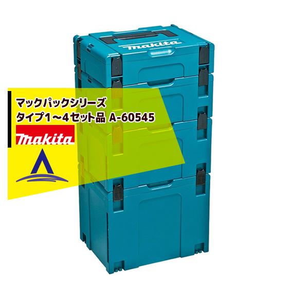 スマートに大容量収納を実現 マキタ マックパックシリーズ A-60545 タイプ1~4セット品 定番キャンバス 全店販売中