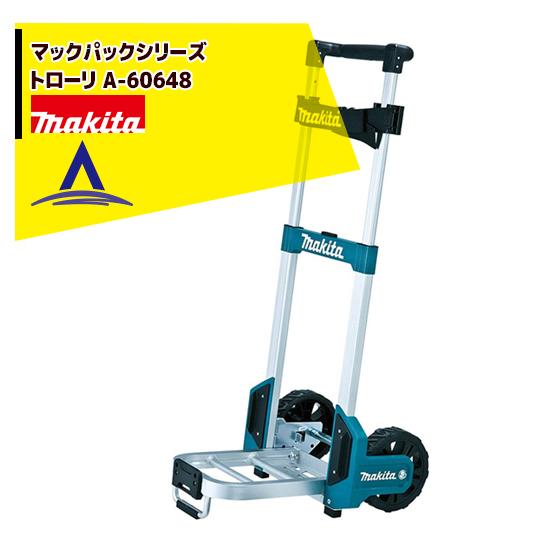 【マキタ】マックパックシリーズ トローリ A-60648