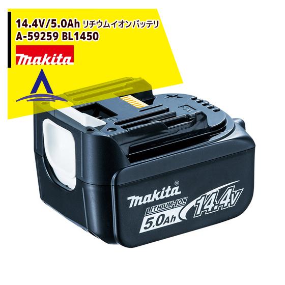【マキタ】単品!リチウムイオンバッテリ 14.4V 5.0Ah BL1450 A-5102510