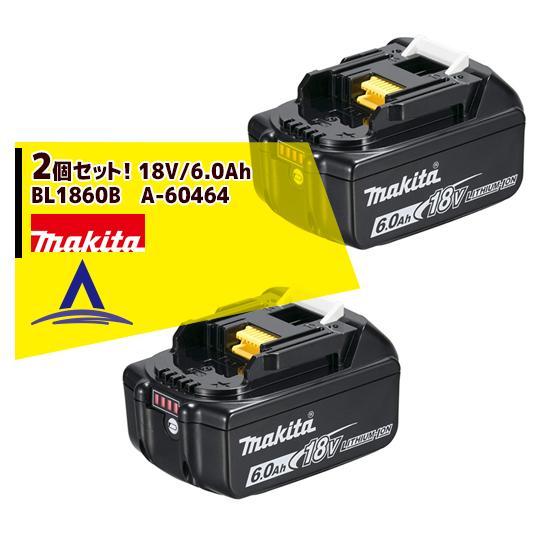 SEAL限定商品 お得な2個セット マキタ 2個セット 18V 送料無料でお届けします 6.0Ahリチウムイオンバッテリ BL1860B A-60464