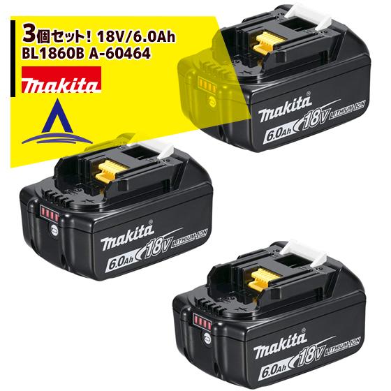 【マキタ】3個セット 18V/6.0Ahリチウムイオンバッテリ BL1860B A-60464