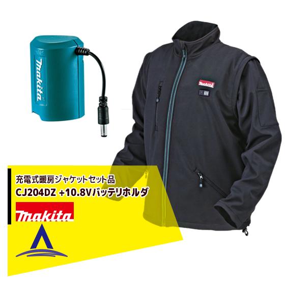 【マキタ】充電式暖房ジャケット CJ204DZ(10.8Vバッテリホルダset品)