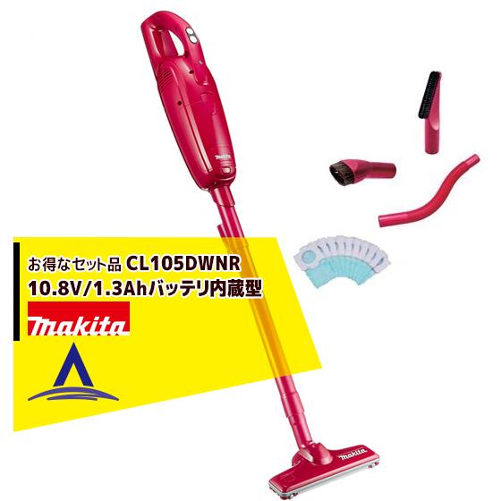 【マキタ】<お得なセット品>充電式クリーナー CL105DWNR 10.8V/1.3Ahバッテリ内蔵型