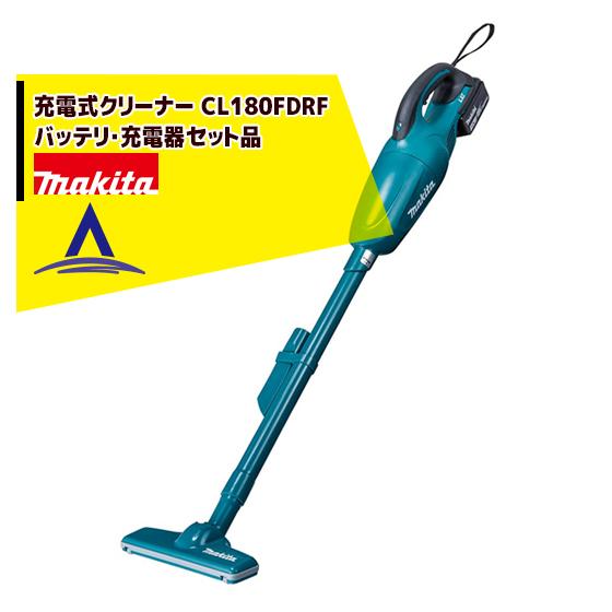 【マキタ】<新色登場>充電式クリーナー CL180FDRF青 バッテリ・充電器セット品 トリガ式スイッチ