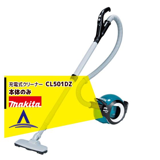 【マキタ】充電式クリーナー CL501DZ 本体のみ