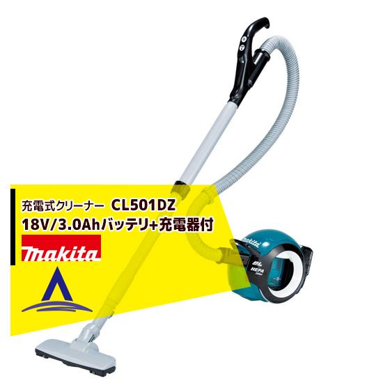 【マキタ】充電式クリーナー CL501DZ 18V/3.0AhバッテリBL1830B・充電器DC18RC付