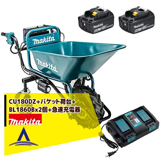【マキタ】18Vバッテリ充電式運搬車 CU180DZ+バケット荷台+BL1860Bx2個+BL1860B2個セット