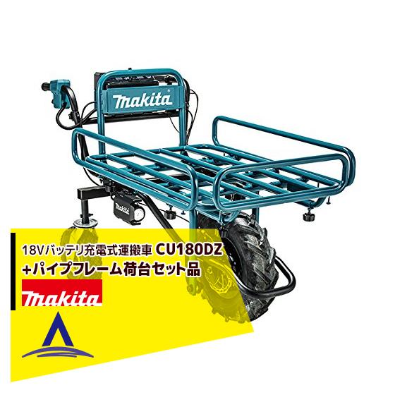 【マキタ】18Vバッテリ充電式運搬車 CU180DZ+パイプフレーム荷台セット品