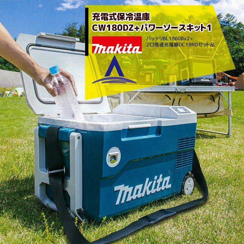 【キャッシュレス5%還元対象品!】マキタ|充電式保冷温庫 CW180DZ + パワーソースキット1A-61226 マイナス18℃から60℃まで