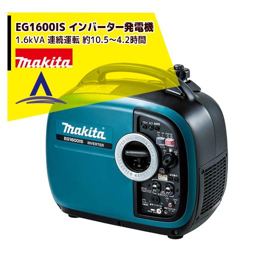 【キャッシュレス5%還元対象品!】【マキタ】EG1600IS インバーター発電機 定格出力1.6kVA 連続運転 約10.5~4.2時間/質量20Kg 排気量710mL