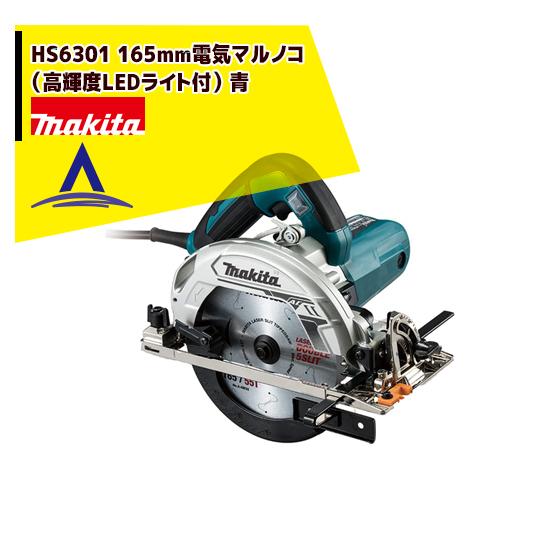 【マキタ】HS6301 165mm電気マルノコ(高輝度LEDライト付) 青