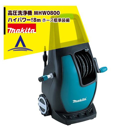 【マキタ】高圧洗浄機 MHW0800 ハイパワー!8m ホースを標準装備