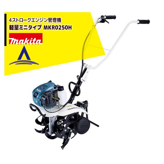 【キャッシュレス5%還元対象品!】【マキタ】4ストロークエンジン管理機 軽量ミニタイプ MKR0250H