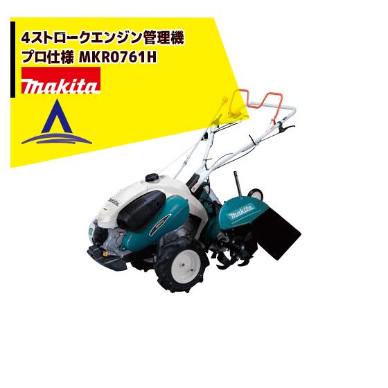 【マキタ】4ストロークエンジン管理機 プロ仕様 MKR0761H