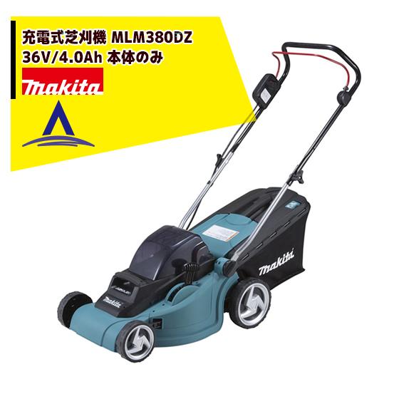 【マキタ】充電式芝刈機 MLM380DZ 18V+18V 36V/4.0Ah 本体のみ