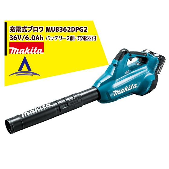 【マキタ】充電式ブロワ MUB362DPG2 36V(18V+18V)/6.0Ah バッテリー2個・2口急速充電器付