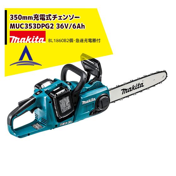 【マキタ】350mm充電式チェンソー MUC353DPG2 18V+18V=36V/6Ah (BL1860B2個・急速充電器付)