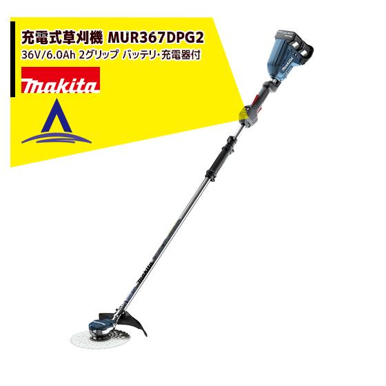 【マキタ】MUR367DPG2 18Vx2 36V/6.0Ah充電式草刈機 2グリップ バッテリ・充電器付